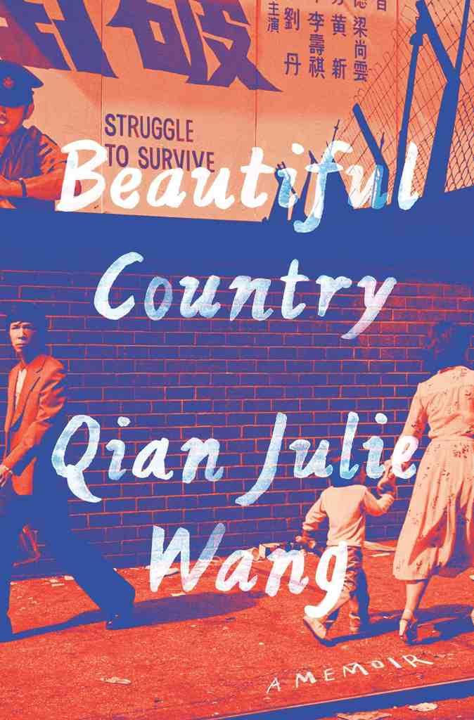 Beautiful Country:A Memoir Qian Julie Wang