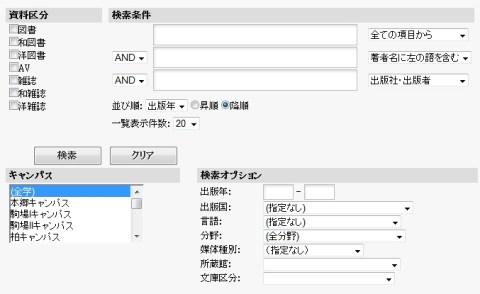 OPAC japonés
