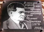 utochkin-9