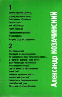 kozachinskiy-2