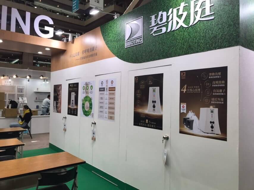 2018台北健康養生展碧波庭06
