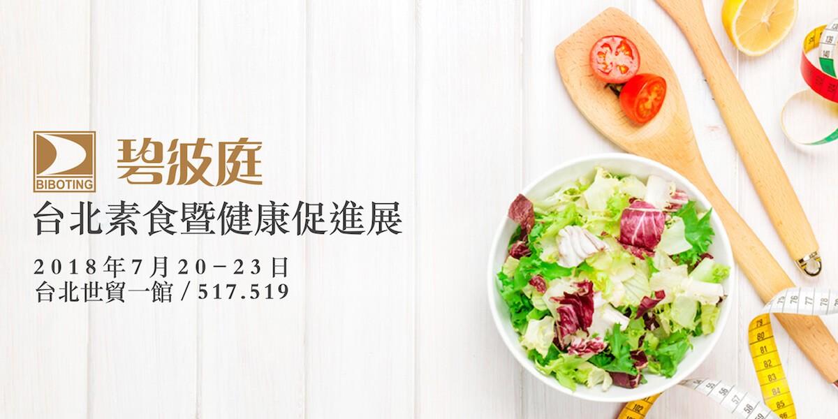 展會預告|素食暨健康促進展,碧波庭讓您元氣活力每一天!