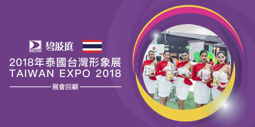 台灣形象展泰國站封面