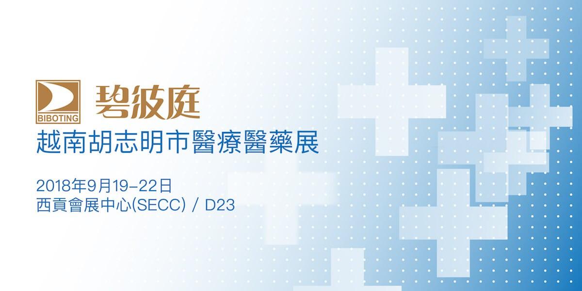 展會預告|2018年越南胡志明市醫療醫藥展
