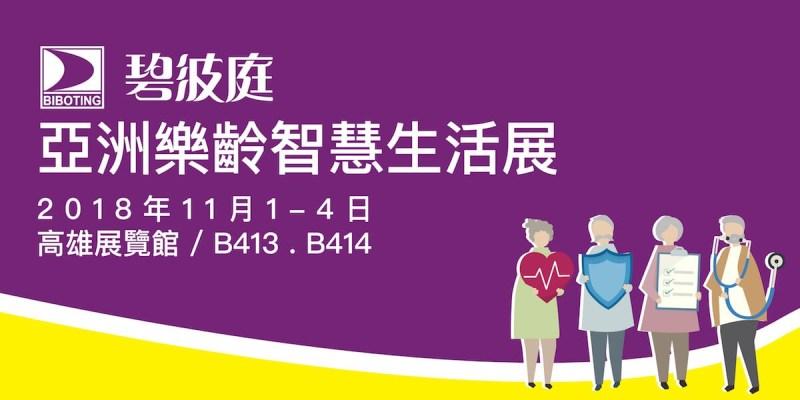 亞洲樂齡智慧生活展封面