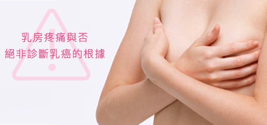 乳房疼痛圖