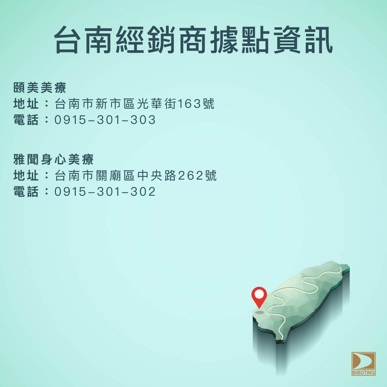 台南經銷商