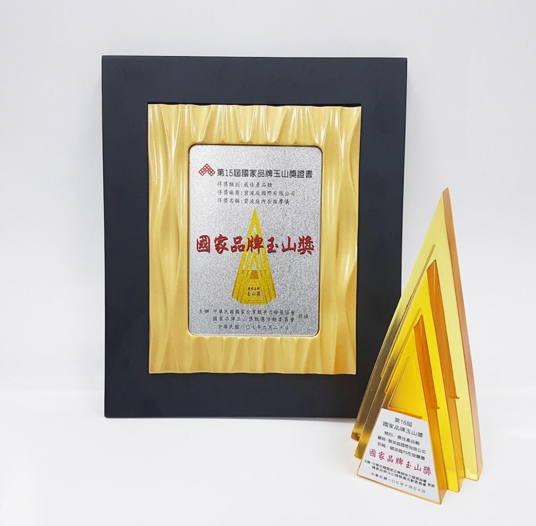 碧波庭「內在按摩儀」榮獲國家品牌玉山獎「最佳產品獎」