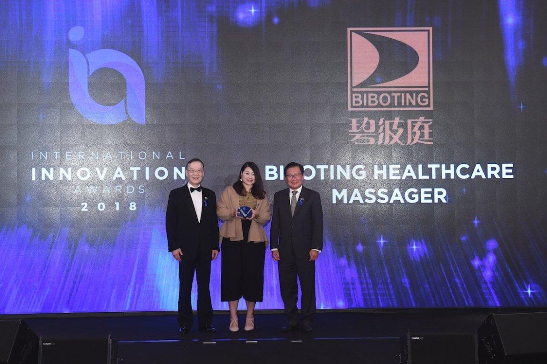 國際創新獎頒獎照片