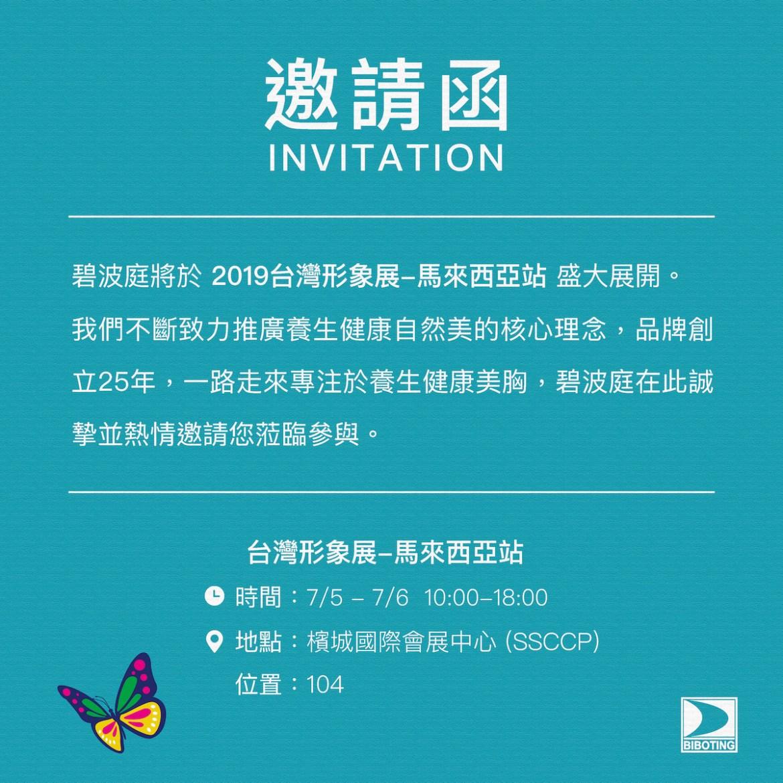 台灣形象展-大馬站