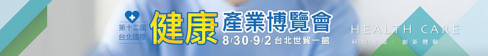 台北健康展
