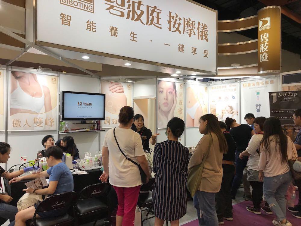 台北國際美容展