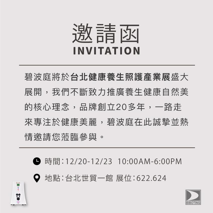 台北健康養生照護產業展 邀請函