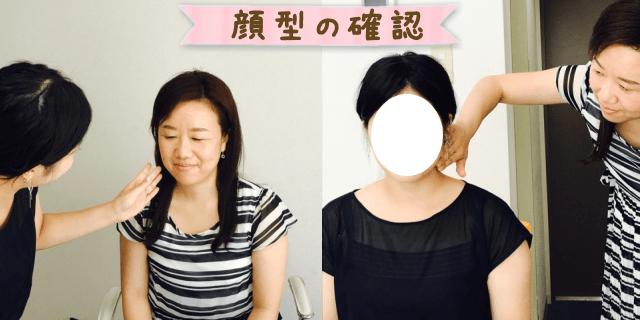 顔骨格デザインメイク・顔型の確認