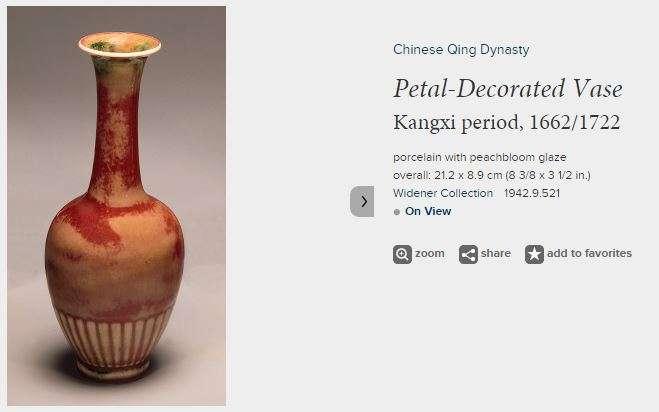 Petal Decorated Kangxi Period Vase