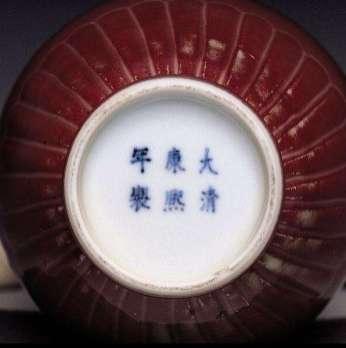 Peach Bloom Vase Kangxi mark