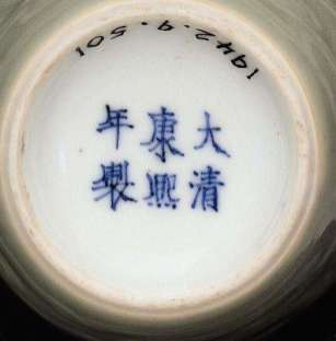 Kangxi Reign marked base