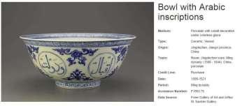 Ming Arabic Bowl 1