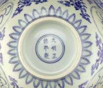 Ming Arabic Bowl 2