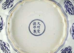 Ming Xuande Foliate Rim Dish reign mark