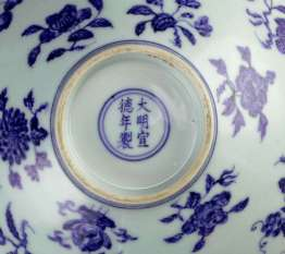 Ming Dynasty Xuande Foliate Bowl