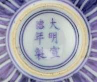 Ming Xuande Lotus Bowl foot-rim