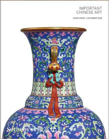 Imperial Chinese Qianlong Famille Rose vase