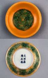 jiajing blue and white reign mark
