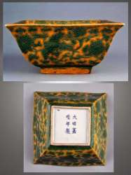 jiajing mark and period bowl