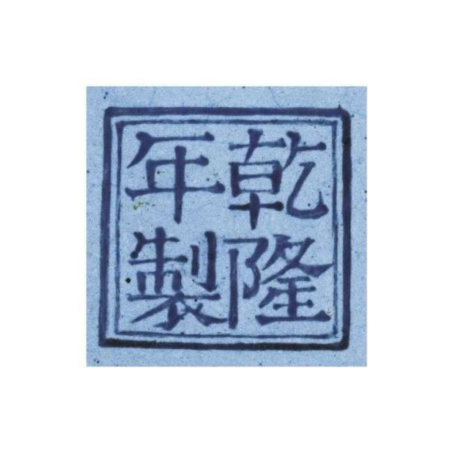 imperial qianlong four character mark