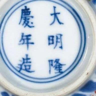 longqing reign mark