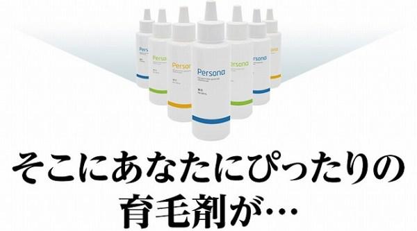 ペルソナ 育毛剤