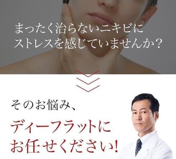 df_4_01-600x541 【ディーフラット】ニキビで悩む男性に人気の理由・口コミ・効果とは?