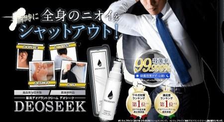 top_main-600x327 【男の加齢臭対策】これだけ覚えておけば大丈夫!正しい5つの方法