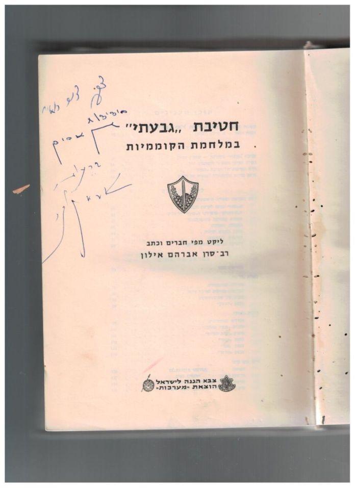 Image result for חטיבת גבעתי במלחמת הקוממיות