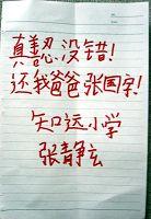 小玄玄寫的親筆信