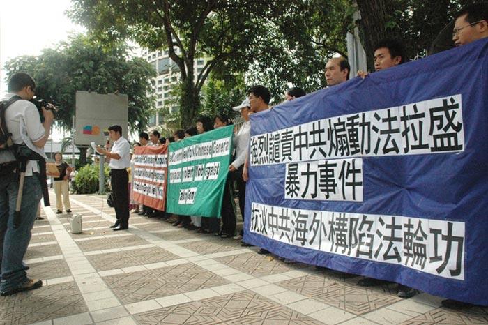 馬來西亞 退黨 服務中心 於 中共 使館 前 抗議 中共 使用 流氓 手段 雇用 特務 及 暴徒 在 各國 的 退黨