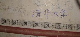 柳志梅在自家破舊的瓦窯牆上,寫下「清華大學」四個字。(攝於二零一零年冬)