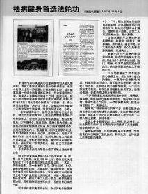 圖三:《醫藥保健報》,1997年12月4日文章:《祛病健身首選法輪功》