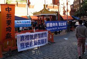 英國退出中共服務中心在倫敦唐人街舉行新聞發布會