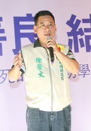 桃園縣議員徐景文希望法輪大法在全世界都能有一個安全的修煉環境