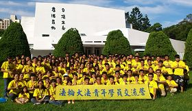 近一百七十名青年大法弟子參加交流營