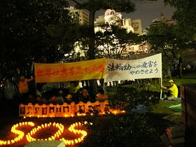 燭光守夜,悼念被中共迫害致死的中國大陸法輪功學員