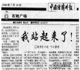 圖四:《中國經濟時報》1998年7月10日報導:河北邯鄲謝秀芬癱瘓16年,修煉法輪功後站了起來