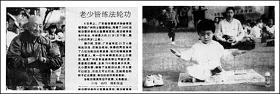 圖五:《羊城晚報》1998年11月10日文章《老少皆煉法輪功》