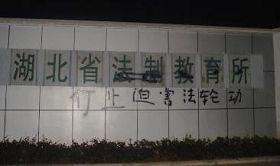 '二零一零年九月被刷標語的湖北省法制教育所'