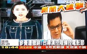 台灣TVBS電視台披露,在兩岸共同舉辦的《首屆兩岸原創微電影大賽》中,描寫中國大陸活摘器官的台灣影片《被遺忘的日內瓦宣言》被禁賽。(視頻截圖)
