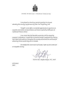 '圖4:加拿大總理哈珀給神韻晚會發來的賀信'