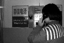 電話室打親情電話實圖
