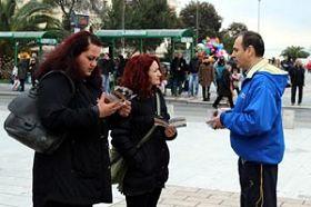 '法輪功學員在薩洛尼卡市中心的亞理斯多德廣場向人們講真相'